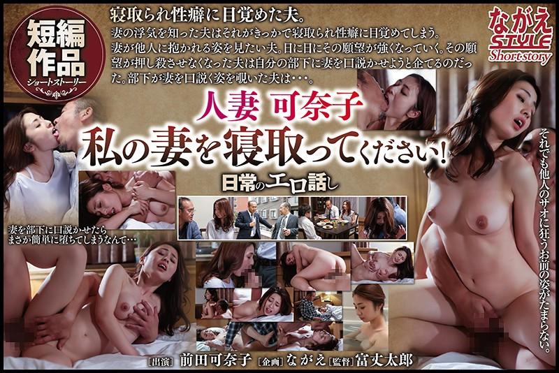 NSSTH-045 sextop A Married Woman Kanako Please Fuck My Wife! Kanako Maeda