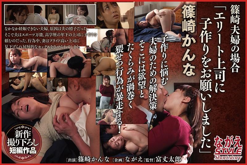 """NSSTN-009 jav tube Kanna Shinozaki The Case Of The Shinozakis """"I Asked My Boss On The Fast Track To Success To Make Me A Baby"""" Kanna"""