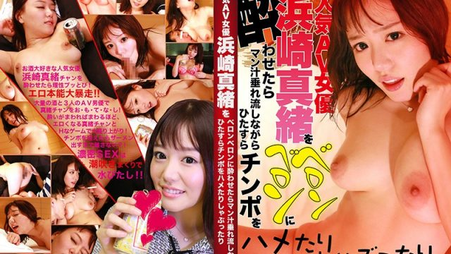 PARATHD-2608 javforme What Happens When You Get The Popular Actress Mao Hamasaki Completely Drunk ~She Fucks And Sucks