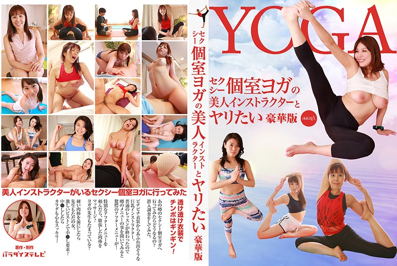 PARATHD-2818 javxxx You Get To Fuck A Beautiful And Sexy Private Lesson Yoga Instructor Deluxe Edition