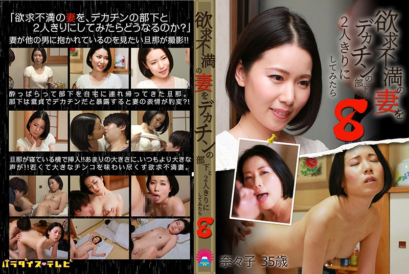 PARATHD-2853 free japanese porn This Is What Happened When I Left My Horny Wife Alone With My Big Dick Employee (8)