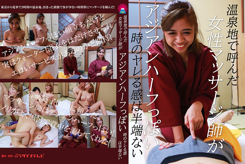 PARATHD-2885 free porn streaming I Was At A Hot Spring Resort And I Ordered A Female Massage Therapist And When This Half-Asian Lady