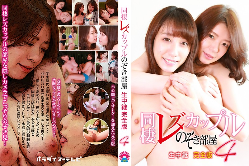 PARATHD-2893 japanese sex movie Lesbian Couples Who Live Together Live From The Peeping Room (4) Complete Edition