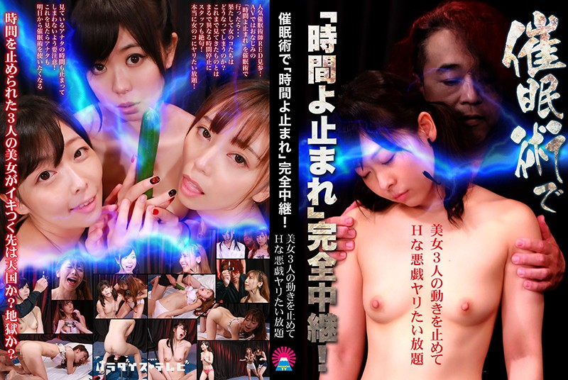 PARATHD-2896 japan hd porn Miori Hara Nanako Miyamura I'm Using My Powers To Make Time Stop A Live Broadcast! I Stopped These 3 Beautiful Girls In Time