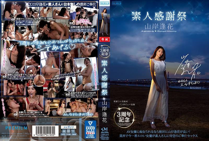 PRED-239 JavQD 3rd Anniversary, Amateur Appreciation, Aika Yamagishi