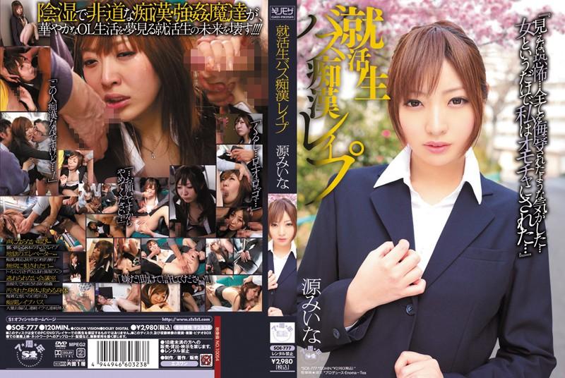 SOE-777 top jav Bus Molesters On The Way To Work – Raw Rape Mina Minamoto