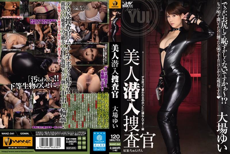 WANZ-341 Javout Beautiful Secret Investigator Yui Oba