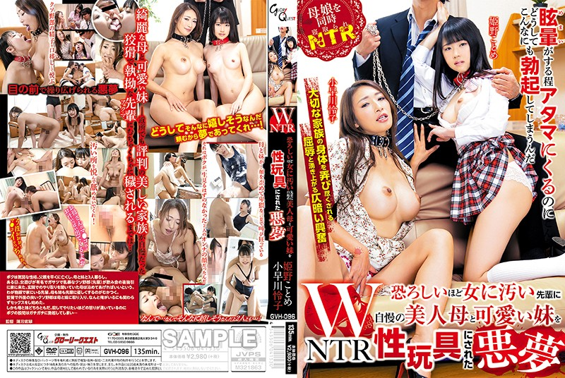 GVH-096 streaming sex movies Reiko Kobayakawa Kotome Himeno Double Cuck – I Had A Nightmare Where My Family Were Turned Into Sex Toys By My Dirty Coworker –