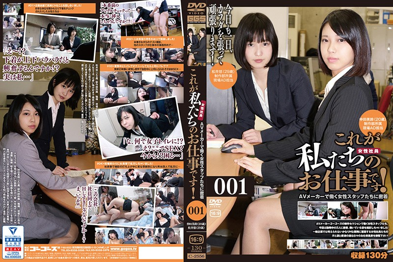 C-2556 japanese porn movies This Is Our Work! 001