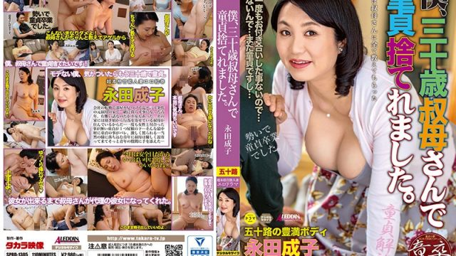 SPRD-1305 jav actress I Lost My Virginity To My 30 Year Old Step Aunt