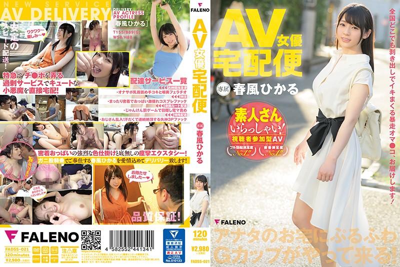 FADSS-021 jav porn best AV Actress Home Delivery: Hikaru Harukaze