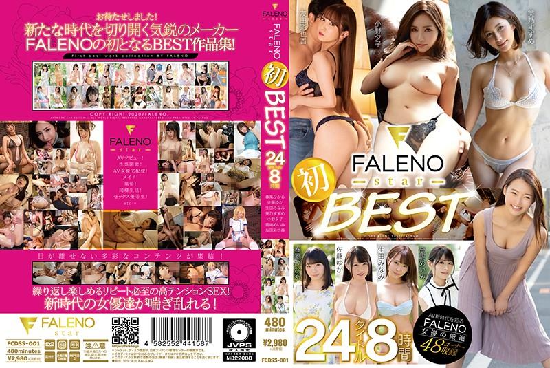 FCDSS-001 asian incest porn FALENOstar First Highlights 24 Titles 8 Hours