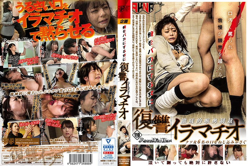 FSET-888 jav movie Deep Throat – My Revenge Against The Woman Who Made Fun Of Me