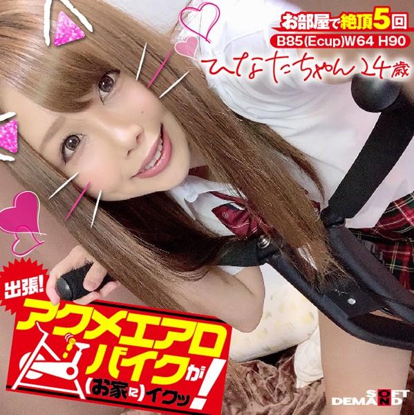 KKTN-001 asian xxx Hinata Seno Let's Go On A Business Trip! She's Cumming (At Home) On The Orgasmic Aero Bike! Hinata-chan 24 Years