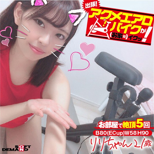 KKTN-003 xxx online Riri Momoka Time For A Home Delivery! The Orgasmic Aero Bike Is Cumming (To Your House)! Riri-chan 21 Years Old