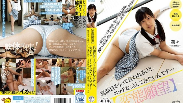 PIYO-083 japan av (Perverted Desires) People Say That I Look Prim And Proper, But I Want To Try Sexy Things… – An