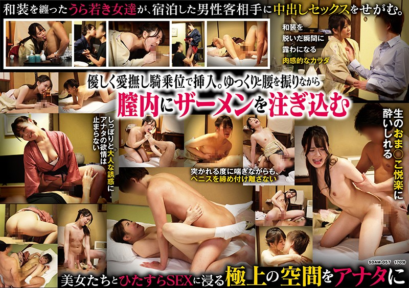 SDAM-057 japanese sex movies A Peeping Video Record Of What Goes On At This Raw Sex Inn, Where They Welcome Customers With The