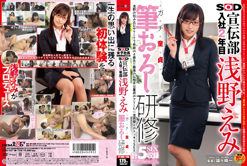 SDMU-037 best free porn Emi Asano Her Second Year In The Soft On Demand Publicity Department Emi Asano , Serious Cherry Boy Sex