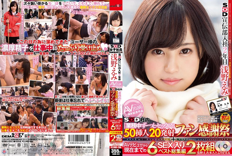 SDMU-052 japanese sex Emi Asano SOD Advertising Department Worker Emi Asano Celebrating Her Work Anniversary By Doing Her AV Debut!