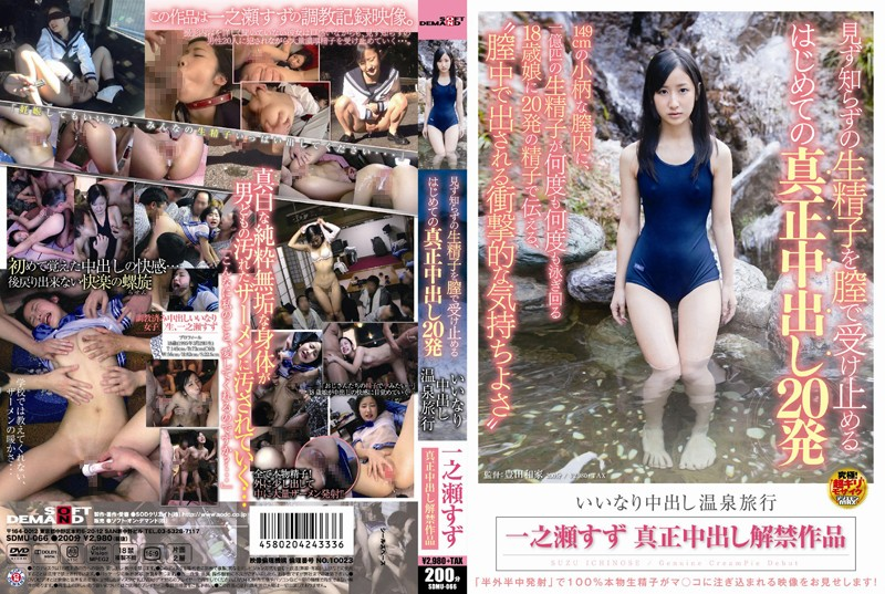 SDMU-066 popjav Suzu Ichinose Submissive Creampies: 20 Strangers' Cum Inside Her Pussy! First Actual Creampie Sex at a Spa Inn!
