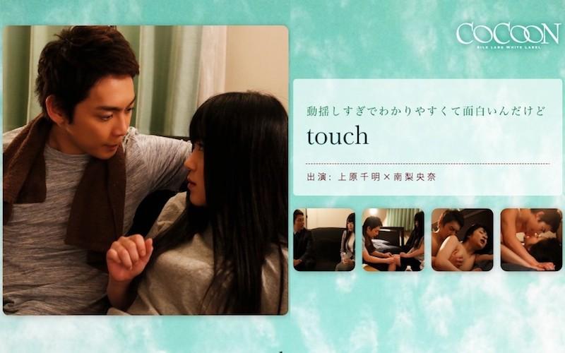 SILKC-184 porn xxx touch- Chiaki Uehara –