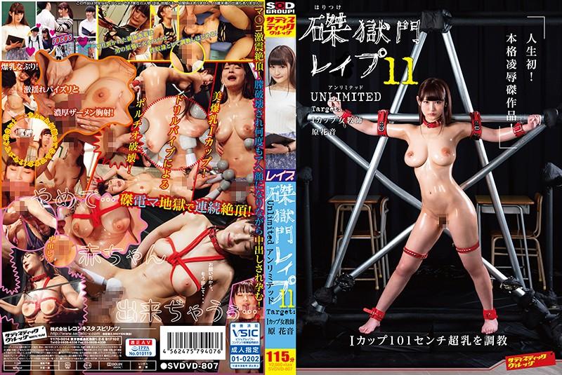 SVDVD-807 hd asian porn Prison Gate Sex 11 UNLIMITED The Target: A Female Teacher Kanon Hara