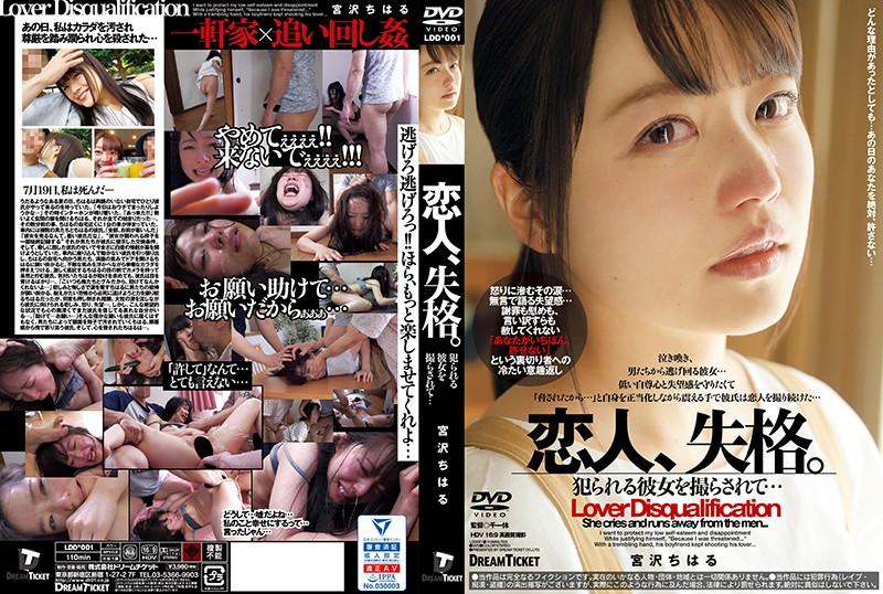 LDD-001 stream jav A Lover's Mistake – Chiharu Miyazawa