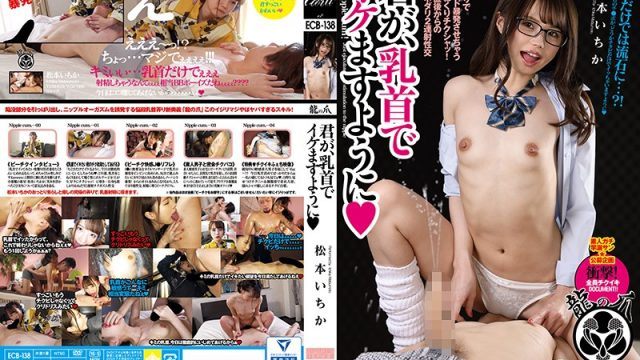 ECB-138 japanese porn I Wish You Can Cum By Your Nipples Ichika Matsumoto