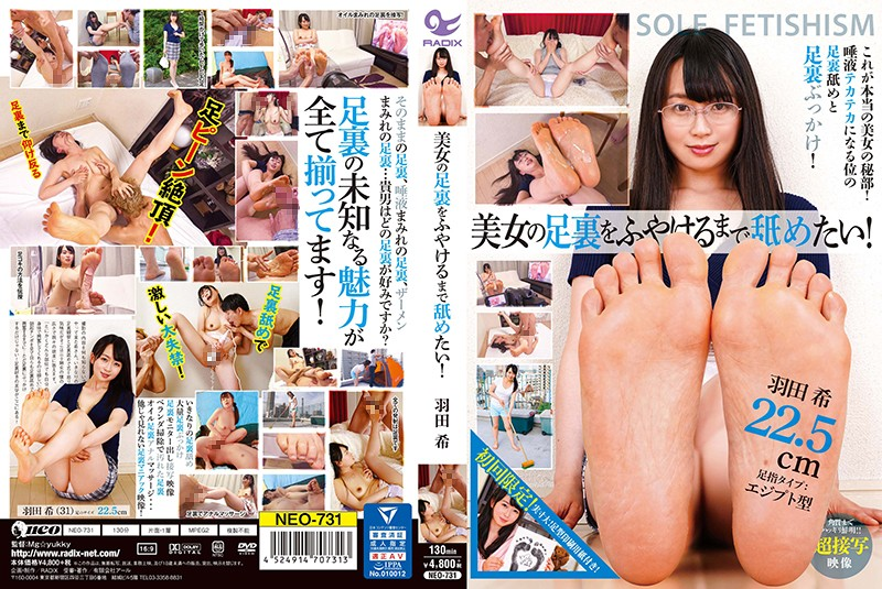 NEO-731 porn jav I Want To Lick The Soles Of A Beautiful Lady Until They Get Swollen And Musty! Nozomi Haneda