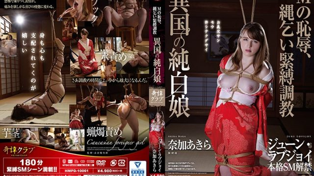HMPD-10061 watch jav online Exotic Foreign White Girl – The Shame Of A Masochist, Rope Bondage Breaking In June Lovejoy