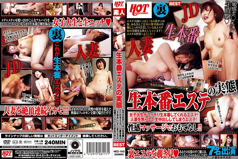 HEZ-183 jav watch online The Truth About Raw Sex Massage Parlor Salons At This Massage Parlor, A College Girl Will Secretly
