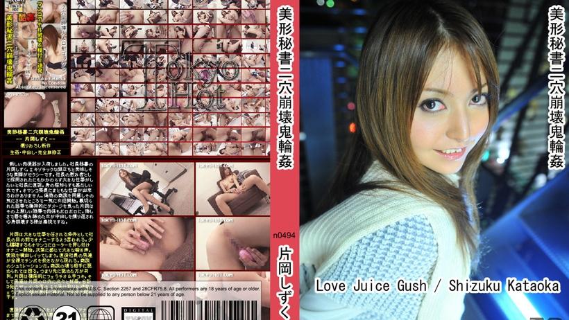 Tokyo Hot n0494 japanese adult video Love Juice Gush