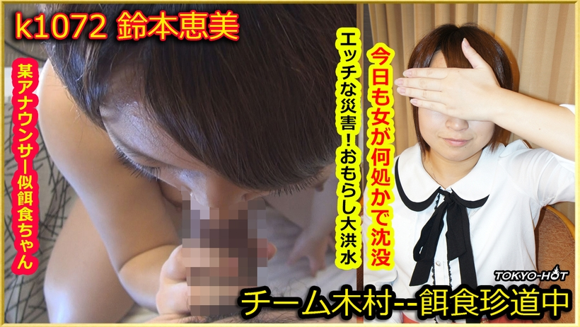 Tokyo Hot k1072 japanese porn movies Go Hunting!— Emi Suzumoto