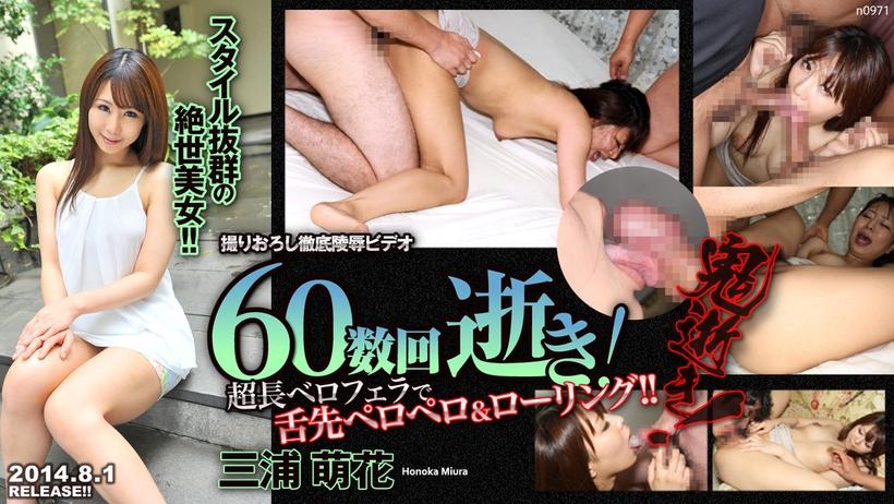Tokyo Hot n0971 free jav Lovely Rolling Blow