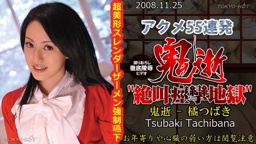 Tokyo Hot n0383 JavHiHi The Lewd Slut Teacher