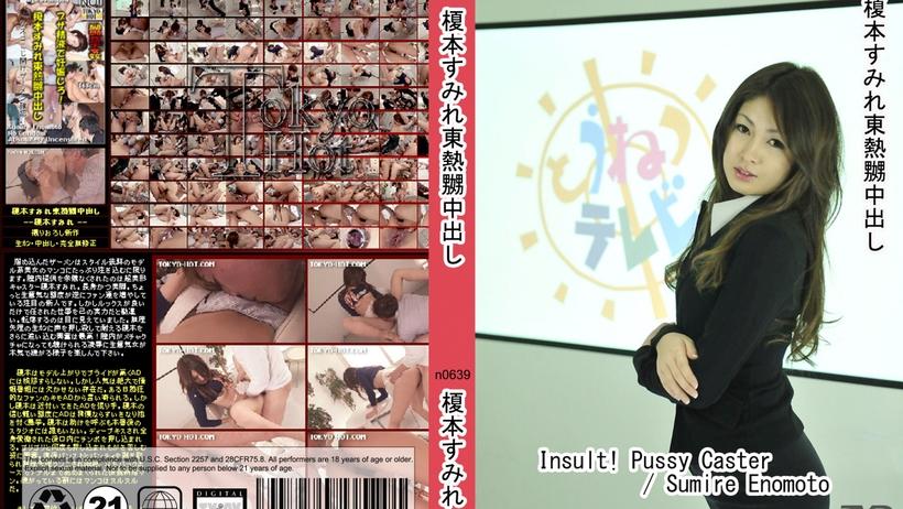Tokyo Hot n0639 best jav Insult! Pussy Caster