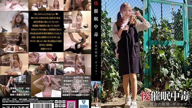 ANX-125 asian porn video I Put A Spell On Her: My Girlfriend Lets Her Guard Down Yui Natsuhara