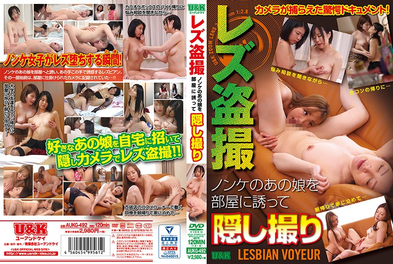 AUKG-492 japanese sex Lesbian Peeping – I Lured That Cold Fish Bitch To My Room And Secretly Filmed Her –