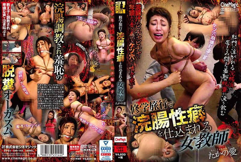CMV-144 xxx girls This Female Teacher Got An Enema During Our School Trip Ai Takano