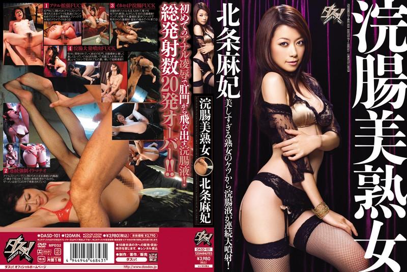 DASD-101 free online porn Beautiful Mature Women Enemas Maki Hojo