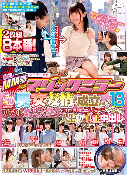 DVDMS-557 japanese free porn Faces Shown: The One-Way Mirror Car – College Girl Special – 2-Discs, 8 Performances! We Ask: Can