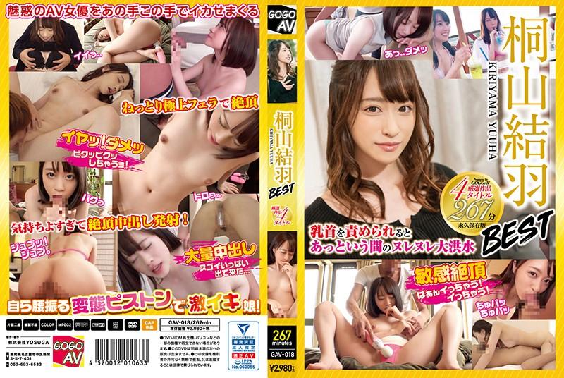 GAV-018 porn japanese Yuwa Kiriyama BEST