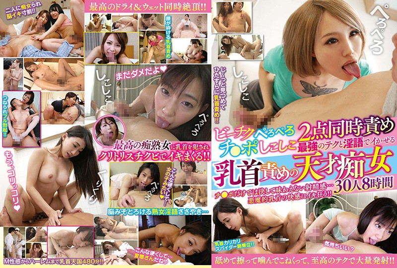 DPEC-008 jav hd A Nipple Licking Cock Rubbing Double Tweaking Good Time This Brilliant Slut Is A Nipple Tweaking