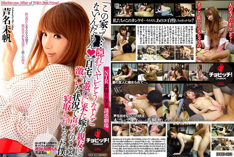 "BTH-052 jav streaming Miho Ashina (Shihori Inamori) ""I Don't Think There's Any Place In This House Where You Can Hide… And Have Sex"" My Wife's Best"