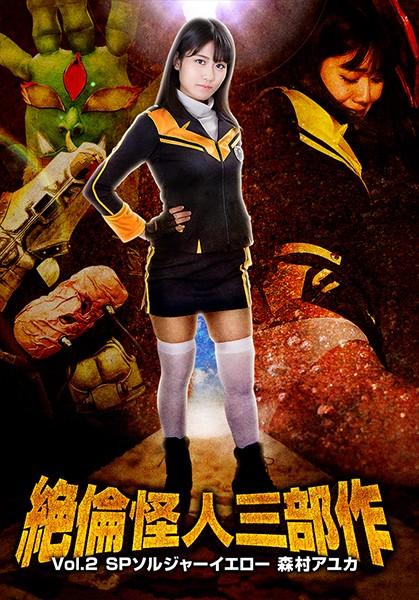 GTRL-53 jav finder Ultimate Phantom Trilogy Vol.2 – Soldier Yellow – Ayuka Morimura, Nao Jinguuji