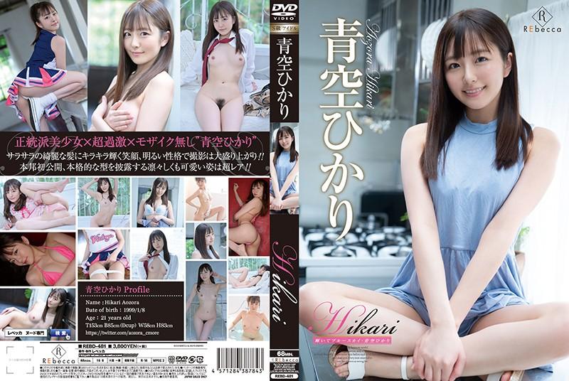 REBD-481 jav finder Hikari: Sparkling Blue Sky Hikari Aozora