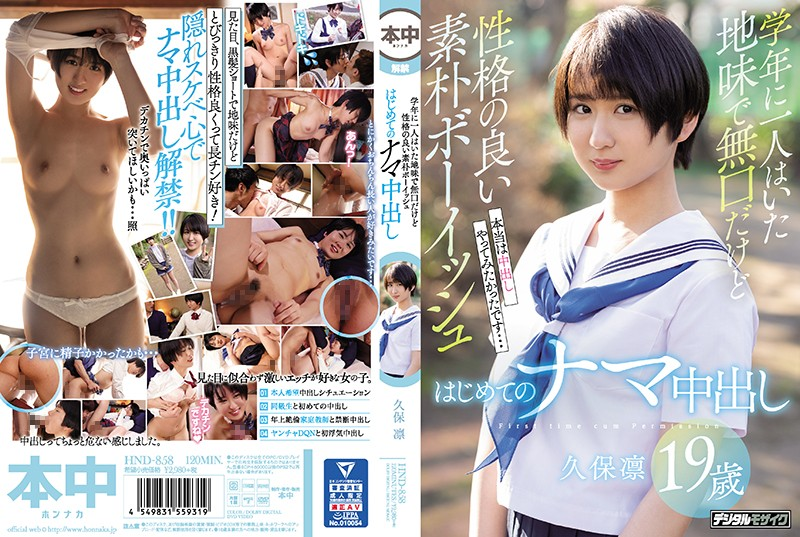 HND-858 japanese porn streaming Rin Kubo Every Class Had At Least one Girl Who Was Plain And Quiet And Boyish And Had A Nice Personality And