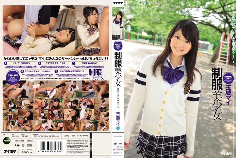 IPZ-325 sex xx Mai Tamaki Beautiful Young Girl in Uniform. The Erotic School Story About A Beautiful Girl Fucking Like Crazy