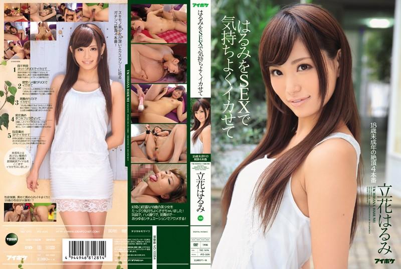 IPZ-328 porn xx Let's Make Her Cum Well with SEX! Harumi Tachibana