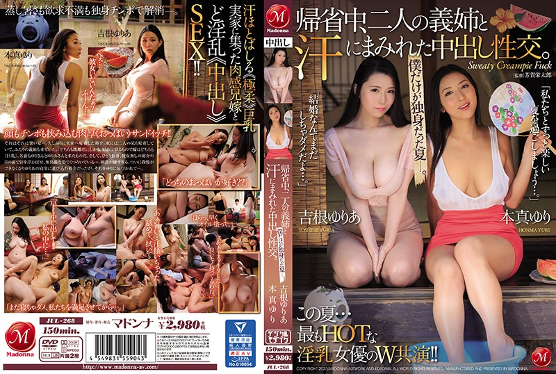 JUL-268 japan porn Yuri Honma Yuria Yoshine I Was The Only Single Guy That Summer… During My Trip Home, My Two Big Stepsisters And I Engaged